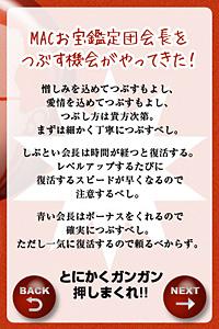 MACお宝鑑定団iPhoneアプリDanboPush