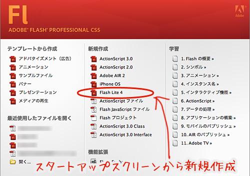 Flash CS5 スタートアップスクリーン