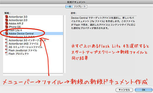Device Central CS5を開く