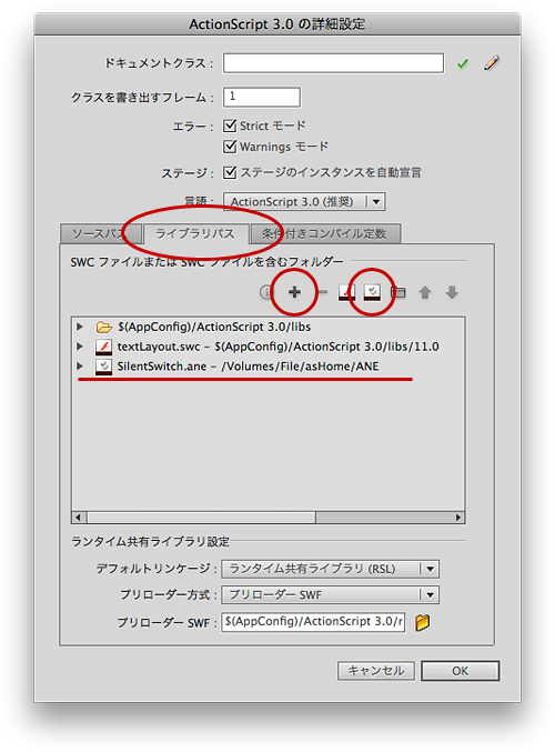 ANE-Silent-Switch:CS6の設定:ANEを追加