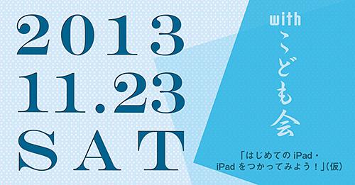 愛知県岡崎市で開催される子連れOKなWebやDTPの勉強会:kohanet withこども会